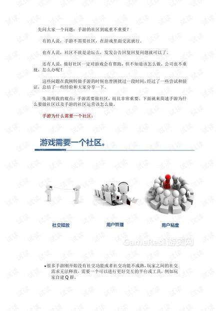 手游社区精细化运营经验分享.pdf