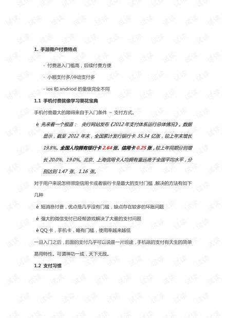 手游用户付费习惯小调查?.pdf