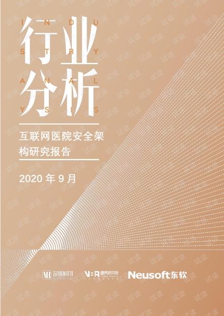 互联网医院安全架构研究报告2020 年9 月.pdf