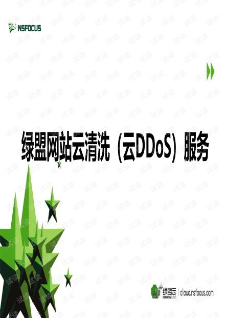 绿盟网站云清洗(云DDoS)服.pdf