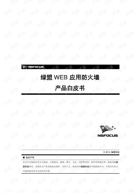 绿盟WEB 应用防火墙产品白皮书.pdf