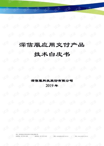深信服应用交付产品技术白皮书.pdf