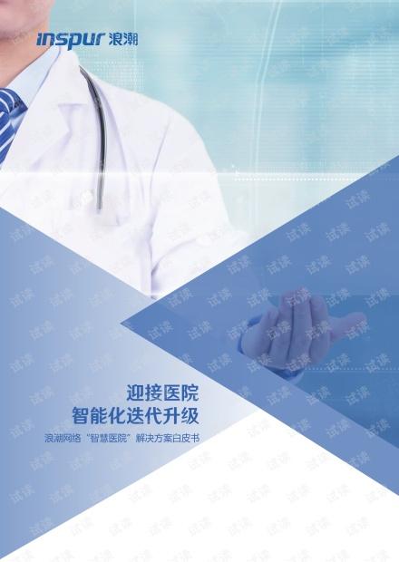 浪潮网络智慧医院解决方案白皮书.pdf