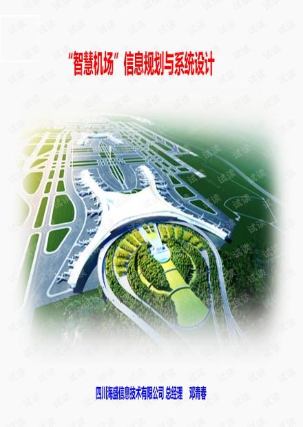 """""""智慧机场""""信息规划与系统设计.pdf"""