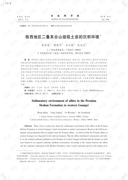 桂西地区二叠系合山组铝土岩的沉积环境 (2016年)