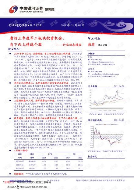 20210506-银河证券-军工行业动态报告:看好三季度军工板块投资机会,自下而上精选个股.pdf