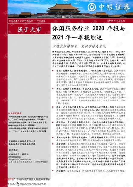 20210507-中银国际-休闲服务行业2020年报与2021年一季报综述:业绩复苏持续中,免税维持高景气.pdf