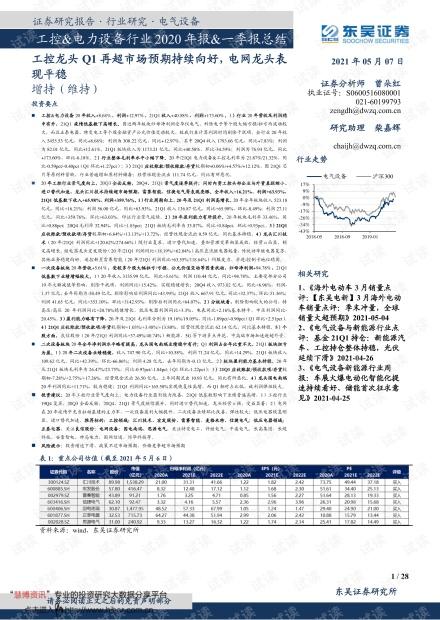 20210507-东吴证券-工控&电力设备行业2020年报&一季报总结:工控龙头Q1再超市场预期持续向好,电网龙头表现平稳.pdf
