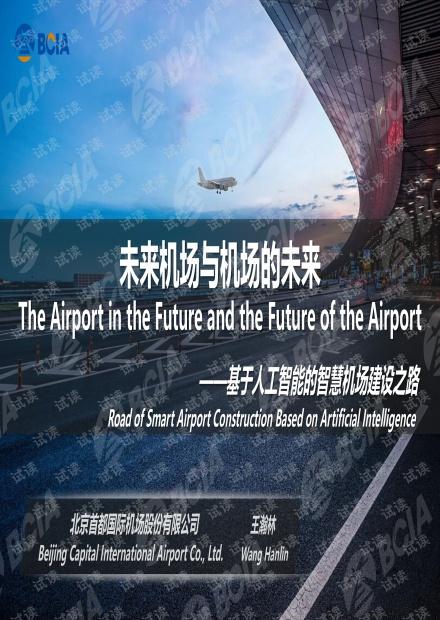 基于人工智能的智慧机场建设之路.pdf
