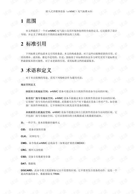 eMMC4.51官方标准协议-中文.pdf
