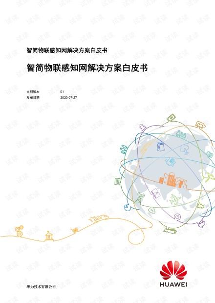 智简物联感知网解决方案白皮书.pdf