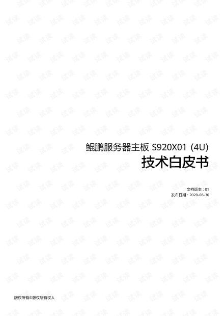 鲲鹏服务器主板 S920X01 (4U)技术白皮书.pdf
