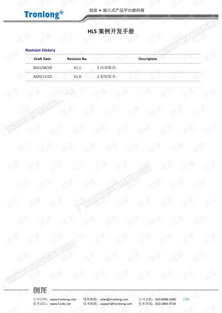 创龙科技TLZ7x-EasyENM HLS案例开发手册.pdf