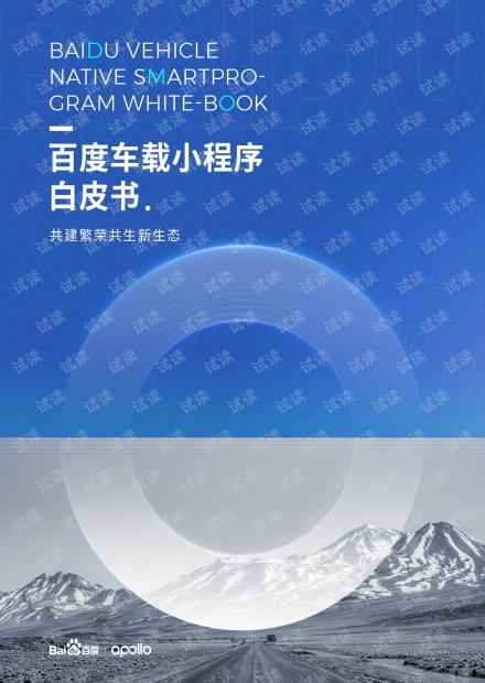 百度车载小程序白皮书.pdf