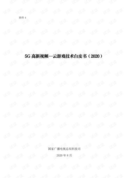 5G 高新视频—云游戏技术白皮书(2020).pdf