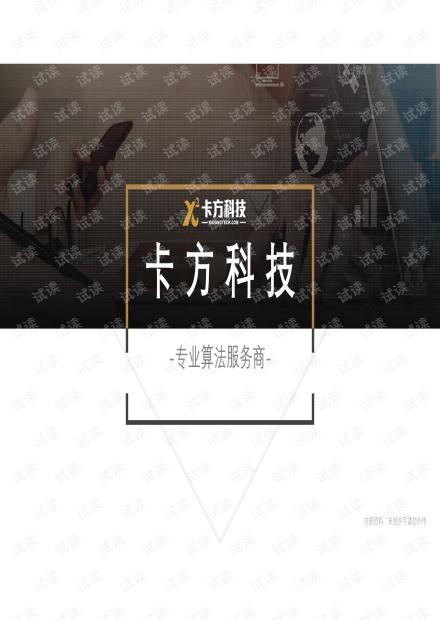 卡方算法简介(2).pdf