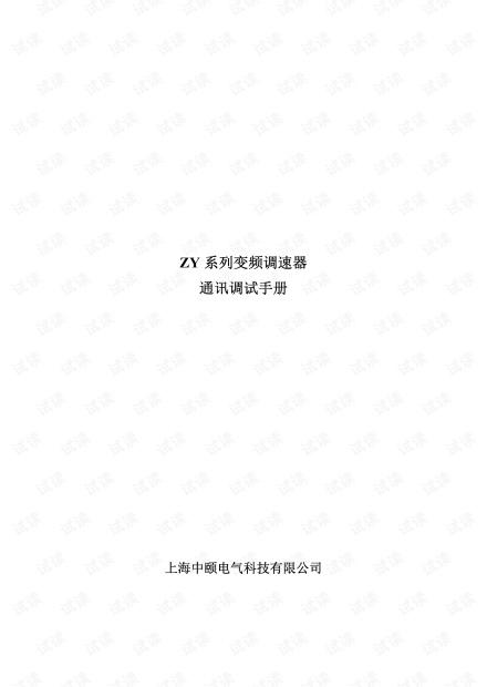 电气工程课程设计-中颐ZY变频器通讯调试手册.pdf