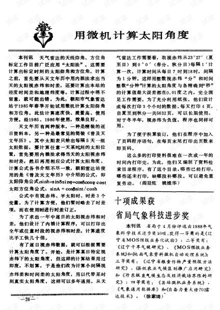十项成果获省局气象科技进步奖 (1988年)