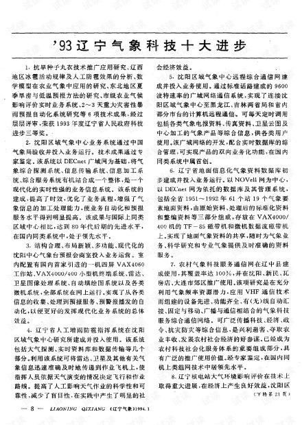 '93辽宁气象科技十大进步 (1994年)