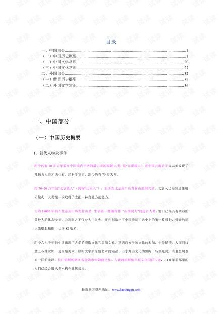 常识判断解题技巧分析讲义.pdf