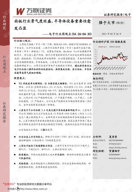 20210506-万联证券-电子行业周观点:面板行业景气度旺盛,半导体设备重要性愈发凸显.pdf