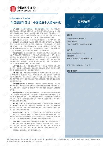 20210507-中信建投-半江瑟瑟半江红:中国经济十大结构分化.pdf