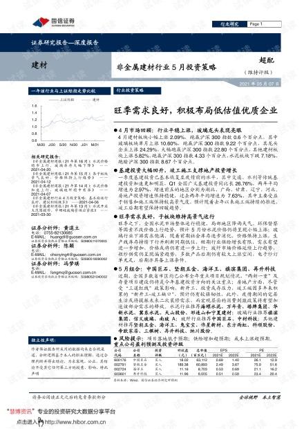 20210507-国信证券-非金属建材行业5月投资策略:旺季需求良好,积极布局低估值优质企业.pdf