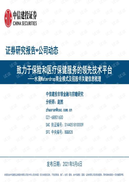 20210506-中信建投-水滴-WDH.US-水滴Waterdrop商业模式及招股书关键信息梳理:致力于保险和医疗保健服务的领先技术平台.pdf