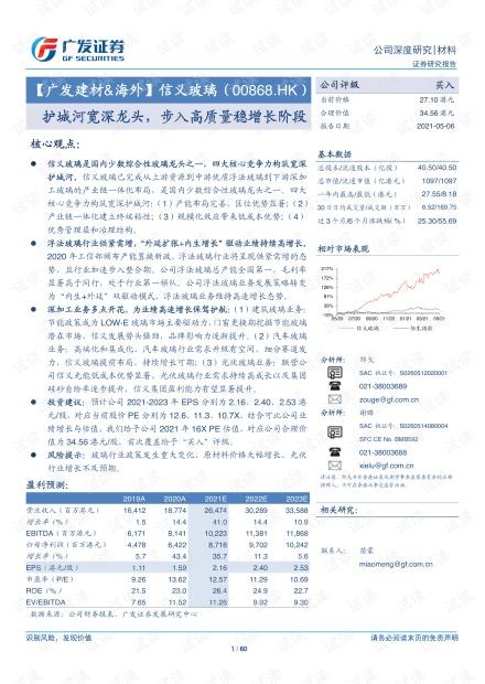 20210506-广发证券-信义玻璃-0868.HK-护城河宽深龙头,步入高质量稳增长阶段.pdf