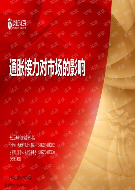 20210506-长江证券-通胀接力对市场的影响.pdf