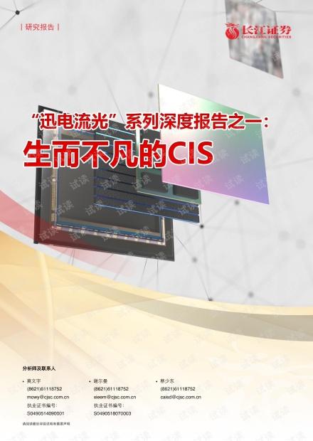 """20210506-长江证券-电子元件行业""""迅电流光""""系列深度报告之一:生而不凡的CIS.pdf"""
