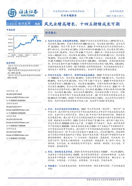 20210507-海通证券-机械工业行业专题报告:风光业绩高增长,十四五持续成长可期.pdf