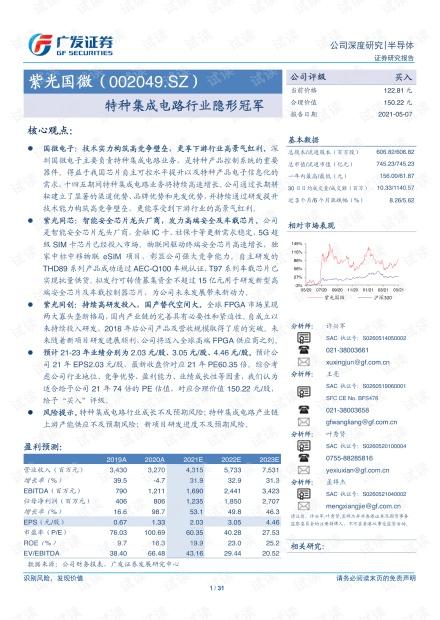 20210507-广发证券-紫光国微-002049-特种集成电路行业隐形冠军.pdf