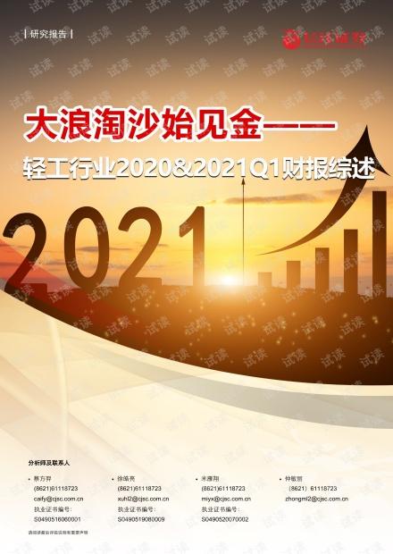 20210506-长江证券-轻工行业2020&2021Q1财报综述:大浪淘沙始见金.pdf