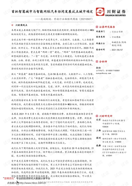 20210507-川财证券-高端制造~科技行业物联网周报:首批智慧城市与智能网联汽车协同发展试点城市确定.pdf