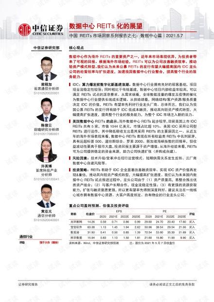 20210507-中信证券-通信行业中国REITs市场洞察系列报告之七:数据中心篇,数据中心REITs化的展望.pdf