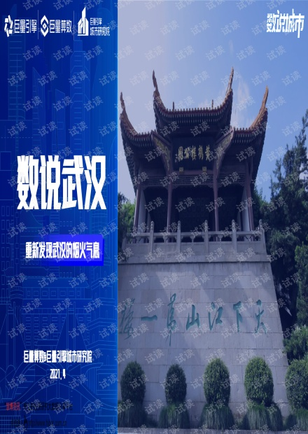 20210430-巨量引擎-数说武汉:重新发现武汉的烟火气息.pdf