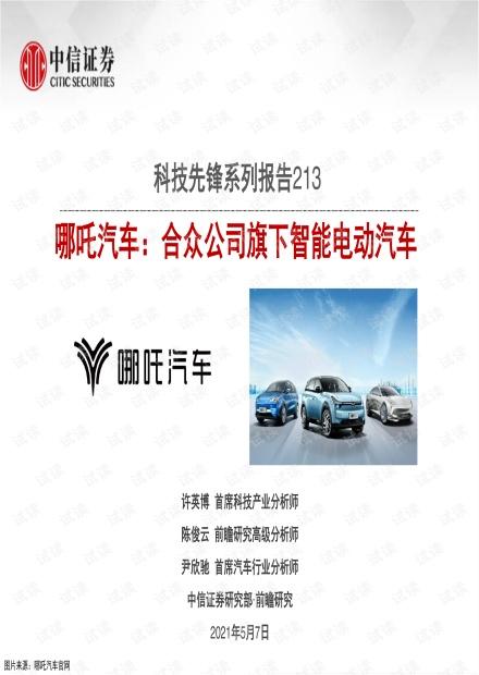 20210507-中信证券-汽车行业科技先锋系列报告213:哪吒汽车,合众公司旗下智能电动汽车.pdf