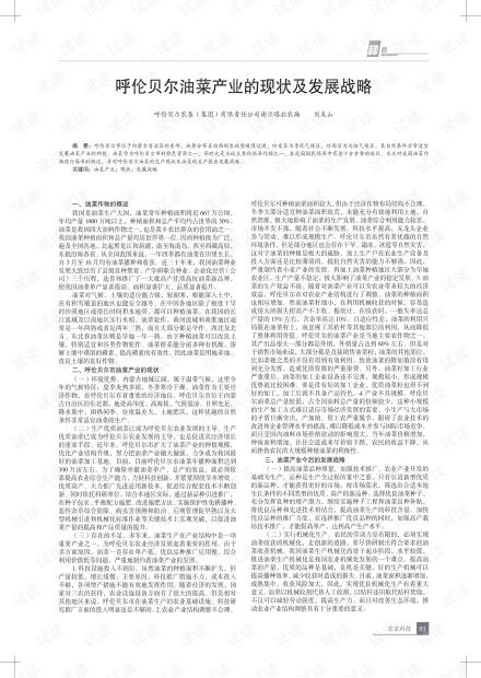 呼伦贝尔油菜产业的现状及发展战略.pdf
