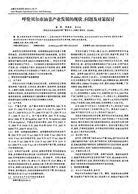 呼伦贝尔市油菜产业发展的现状、问题及对策探讨.pdf