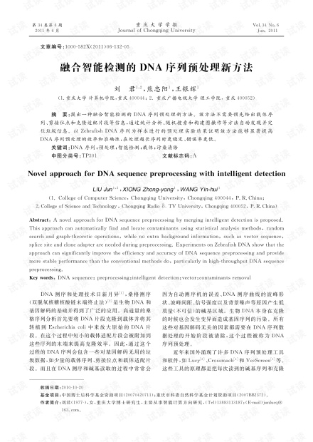 融合智能检测的DNA序列预处理新方法 (2011年)