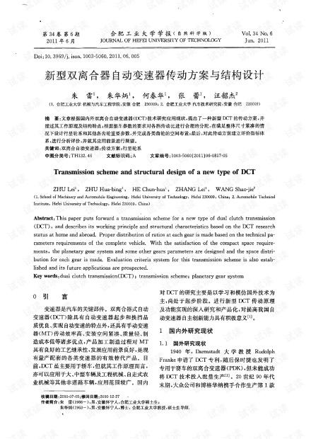 新型双离合器自动变速器传动方案与结构设计 (2011年)