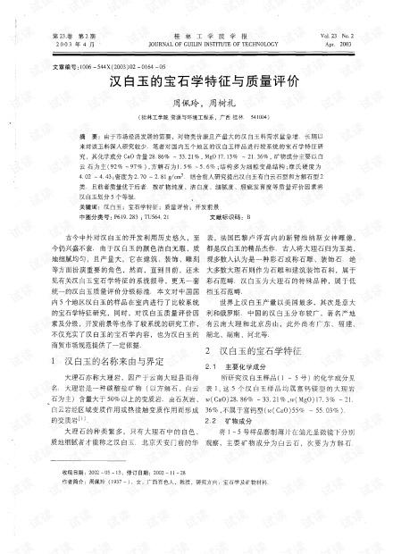 汉白玉的宝石学特征与质量评价 (2003年)