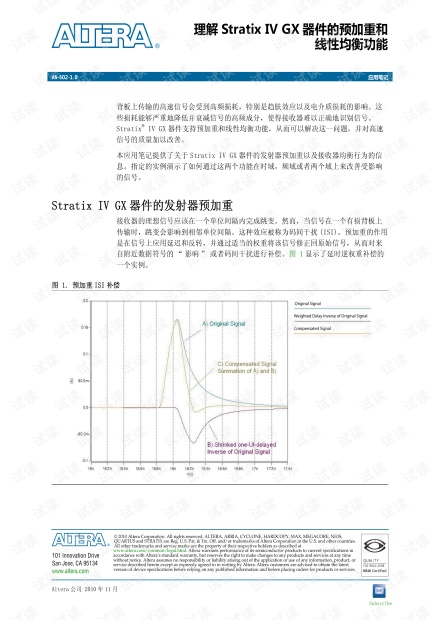 Altera - 中文Pre-emphasis and Equalization.pdf
