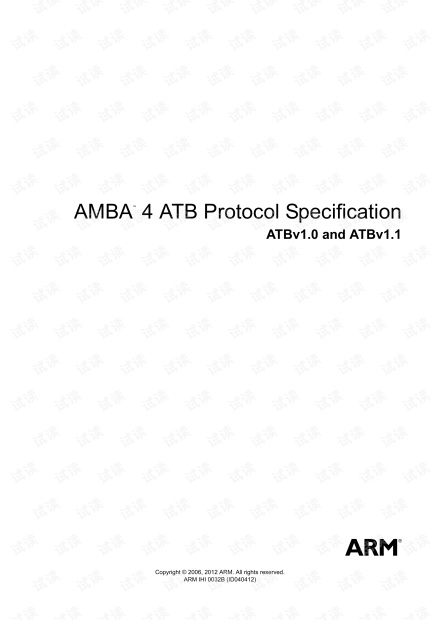 AMBA 4 ATB Protocol Specification.pdf