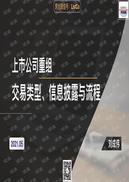 71页ppt解读上市公司重组:交易类型、信息披露及流程.pdf
