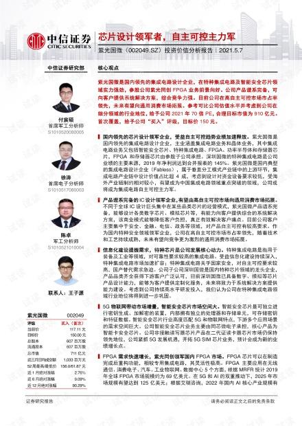 20210507-中信证券-紫光国微-002049-投资价值分析报告:芯片设计领军者,自主可控主力军.pdf