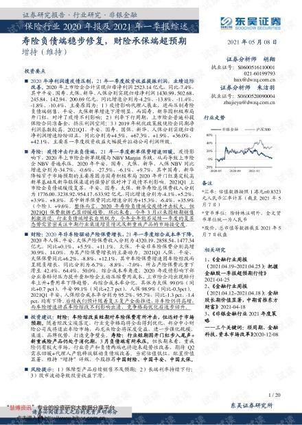20210508-东吴证券-保险行业2020年报及2021年一季报综述:寿险负债端稳步修复,财险承保端超预期.pdf