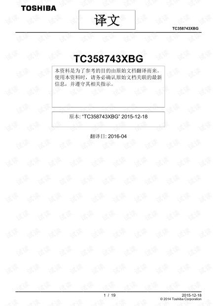 TC358743XBG_datasheet_zh_cn_20151218.pdf