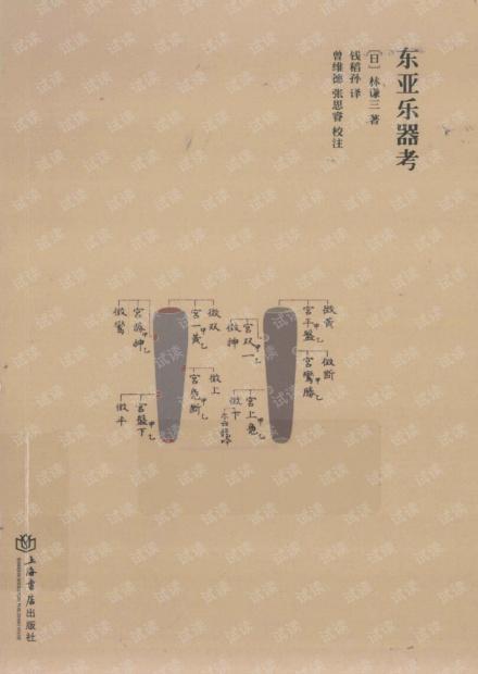 东亚乐器考 林谦三 日本学者对东亚乐器的研究.pdf
